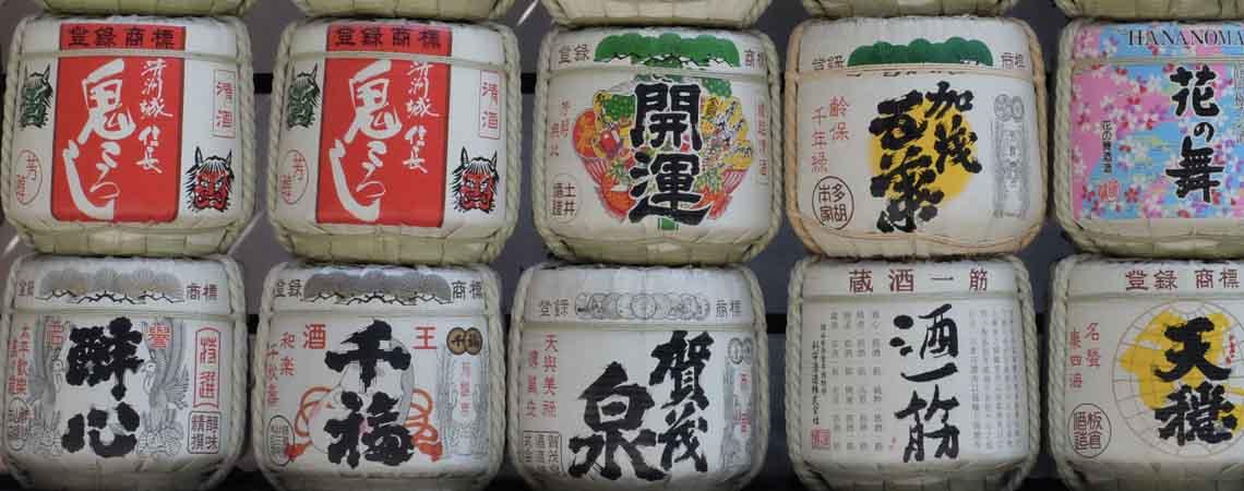 sake slider